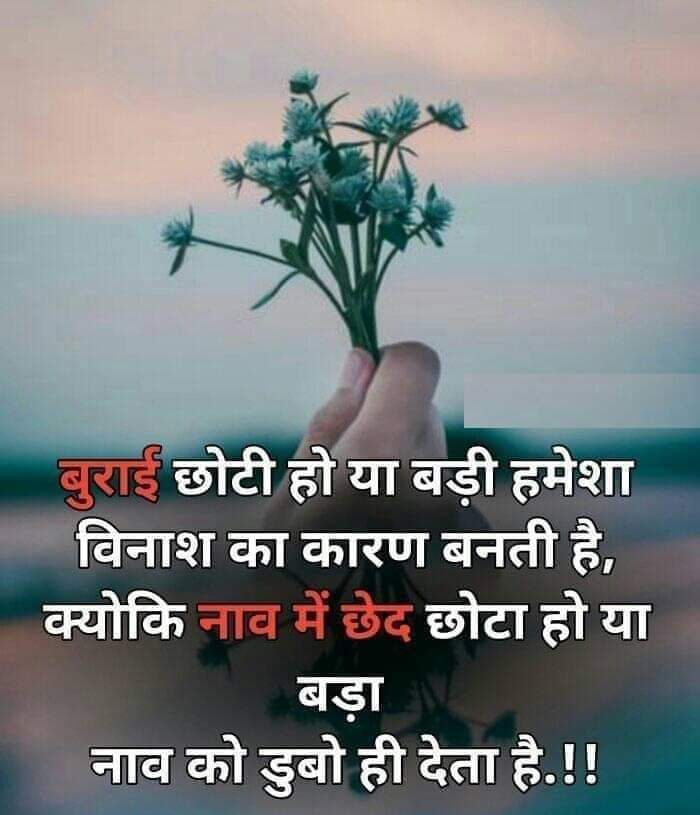Truth of Life Motivational Hindi Instagram Quotes