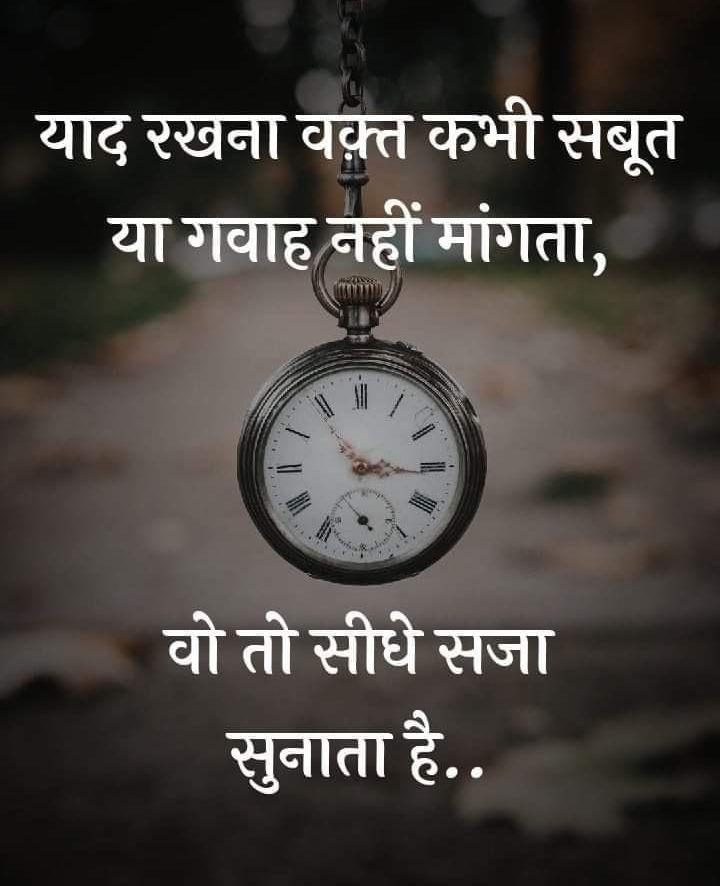 Vakt pr hindi motivational captions for instagram