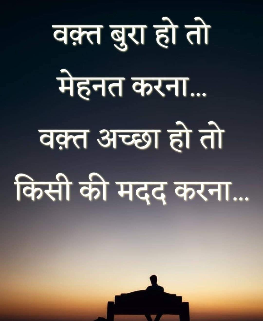 acche vakt pr motivational instagram hindi lines