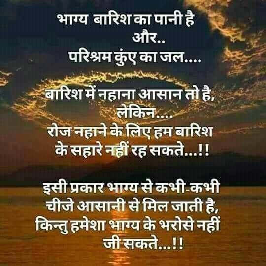 bhagay pr best sacchi baten lines