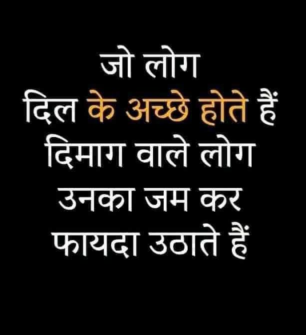 dil ke acche log instagram hindi thought
