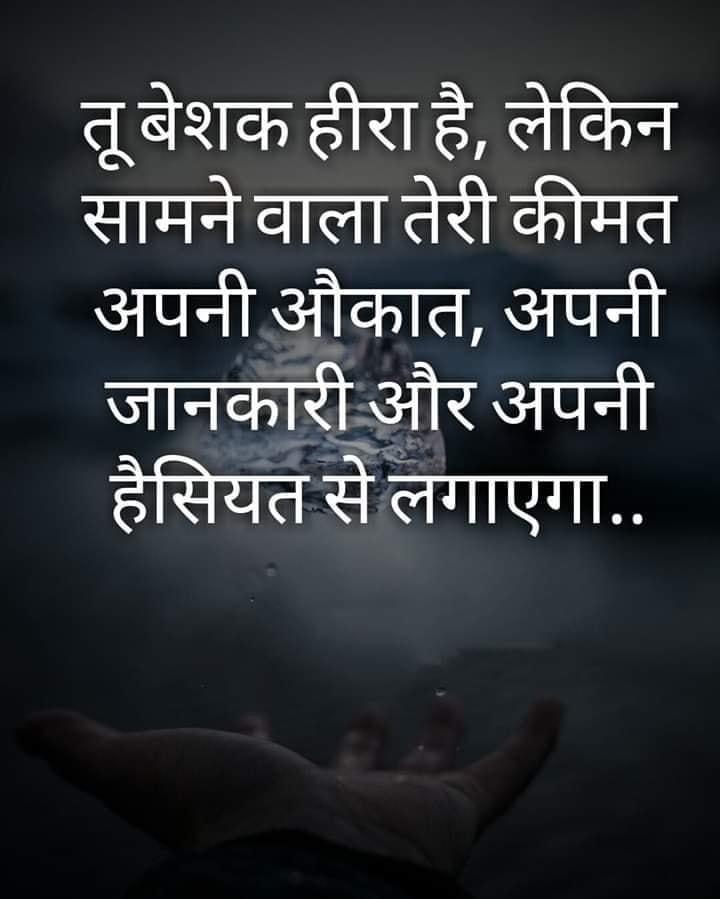 duniya ki sabse sacchi baten in hindi