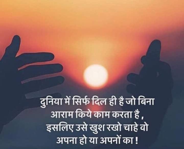 duniya ki sacchi bate for good life
