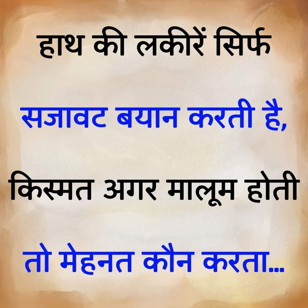 hath ki lakrire sacchi baten on bhagaya