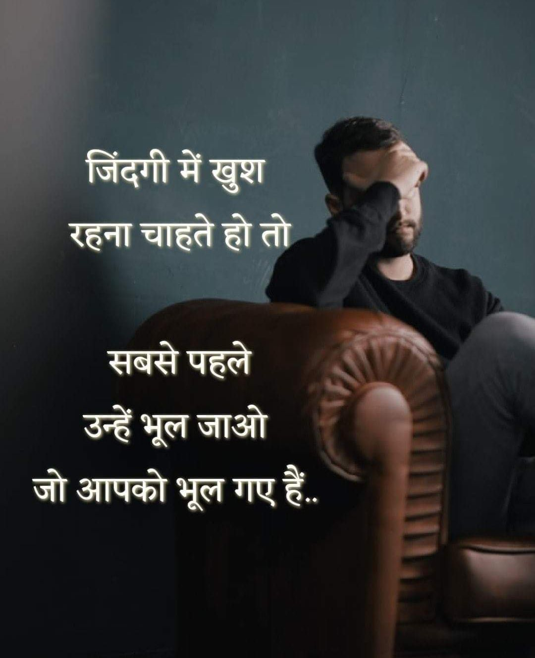 hindi thoughts for instagram for happiness