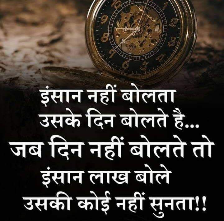 instagram k liye best quotes in hindi