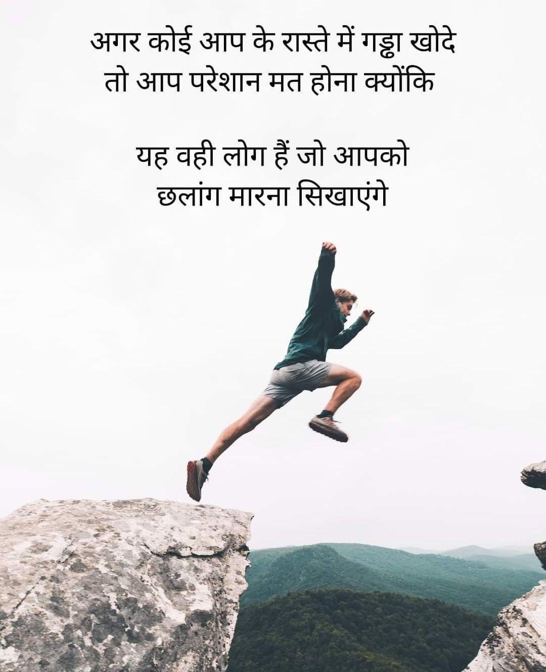 instagram motivational success quotes in hindi