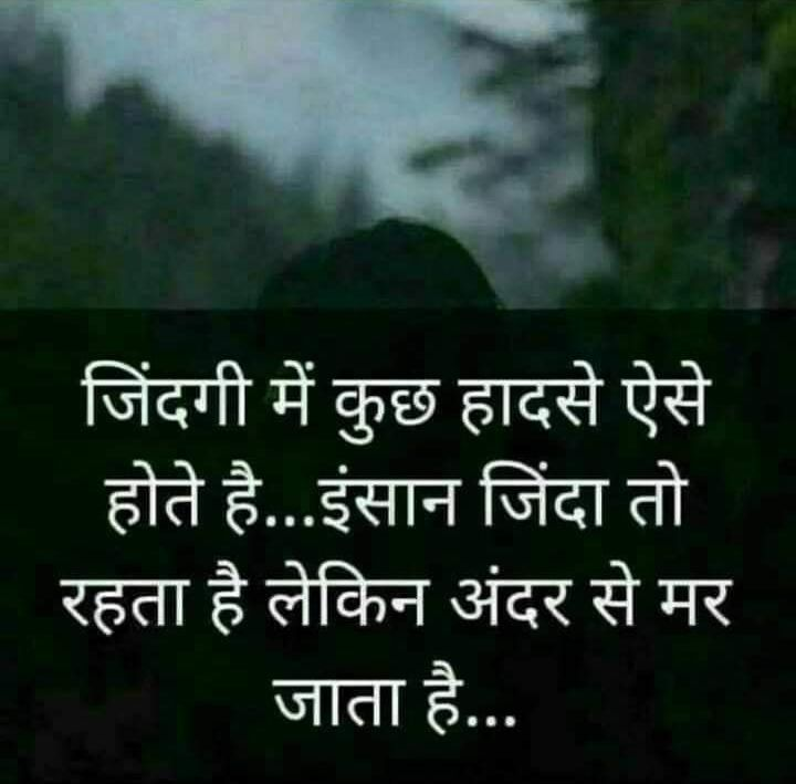 instagram prerak thoughts in hindi