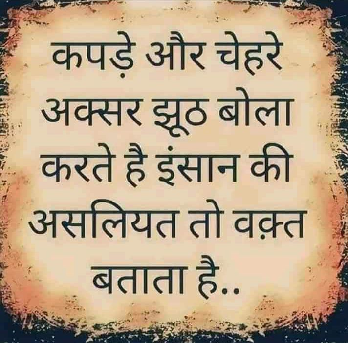 instagram quotes on metality of people in hindi