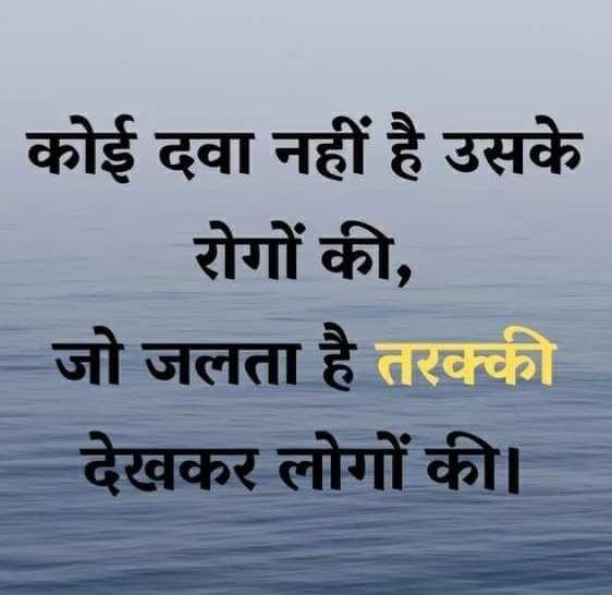 jalan par instagram positive hindi quotes
