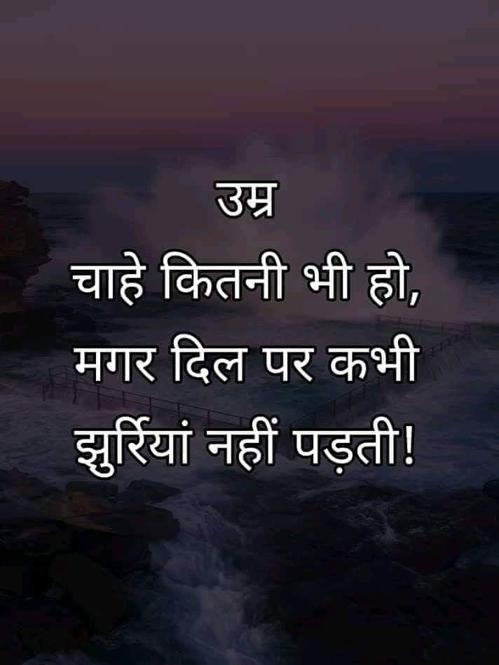 life ke liye positive sacchi baten in hindi