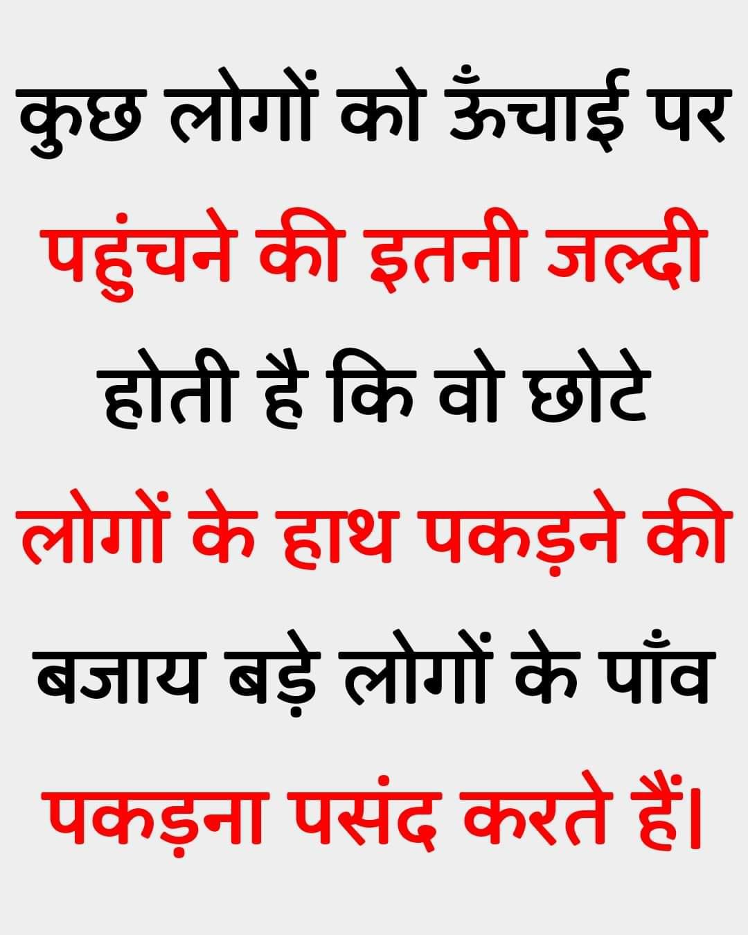 life ki sacchi baten motivation in hindi