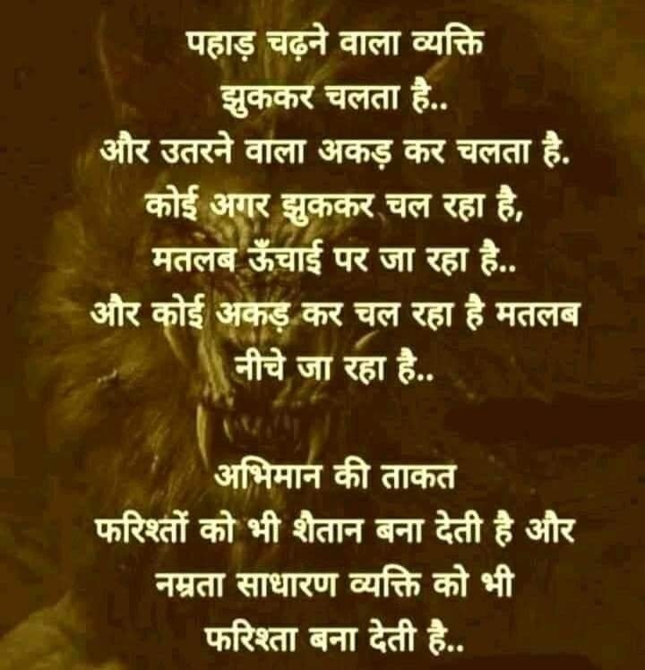 life motivation kadwe vichar baatein