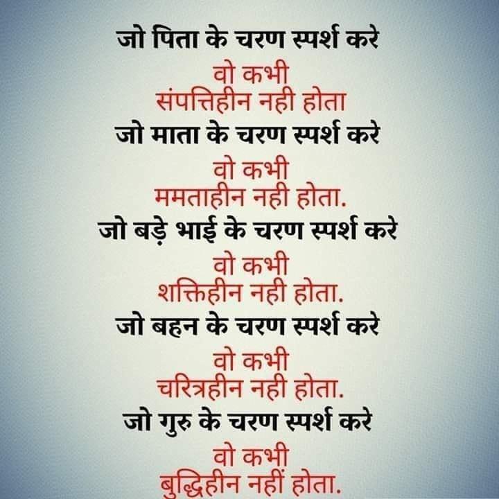 mata pita motivation quotes in hindi