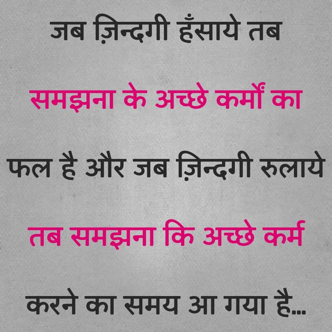 motivational sacchi bate for jindgi
