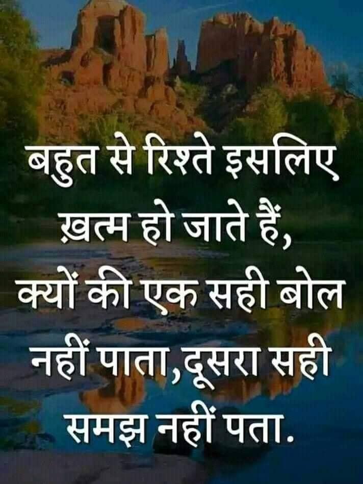 positive thinking sacchi baten in hindi