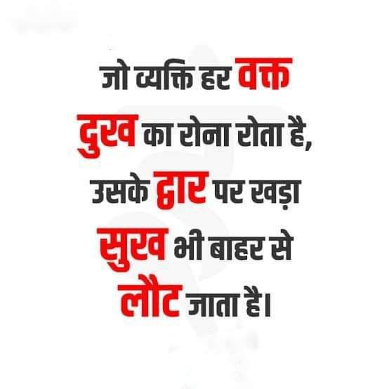 sacchi baten on dukh and sukh