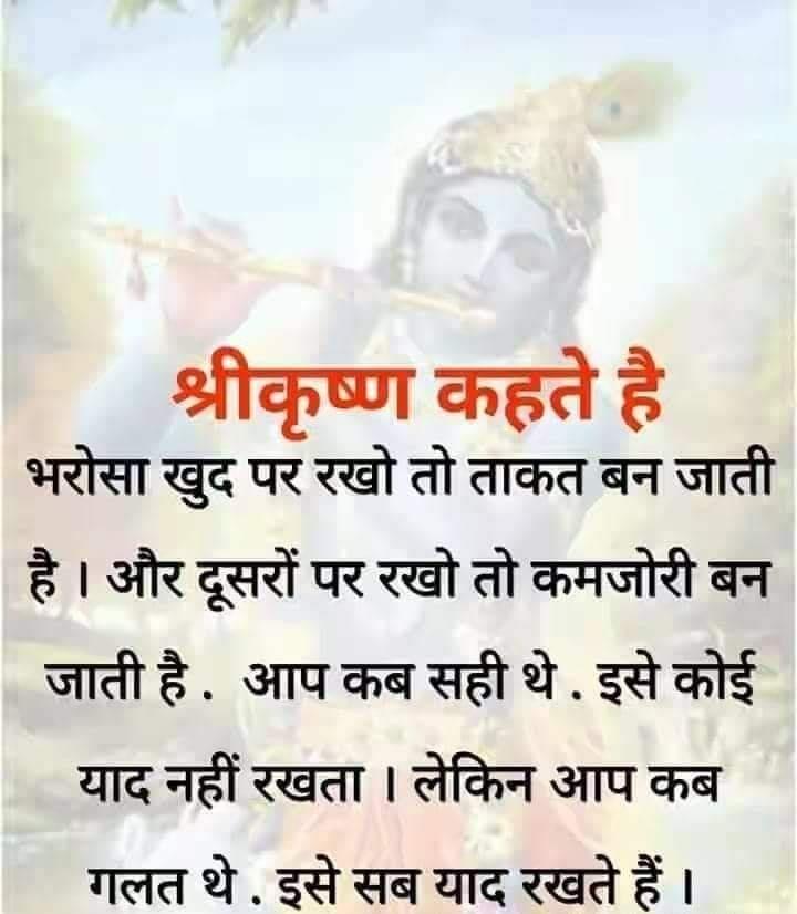 shri krishna sacchi baten for jindgi