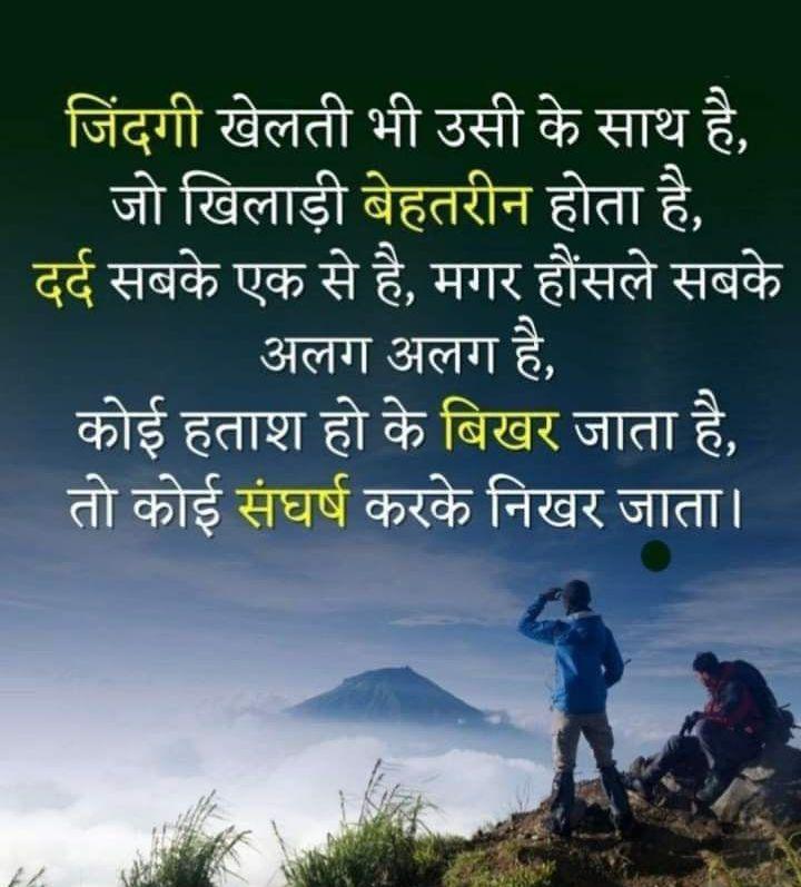 struggle instagram hindi quotes
