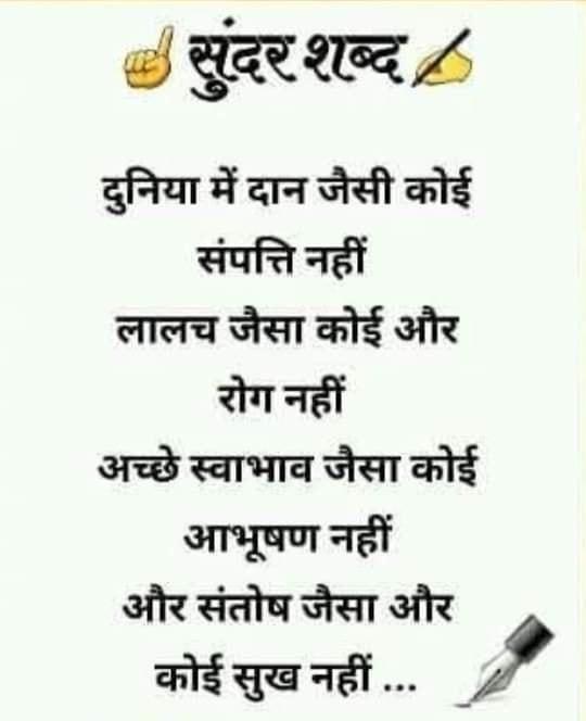 sundar shabd and acche vichar