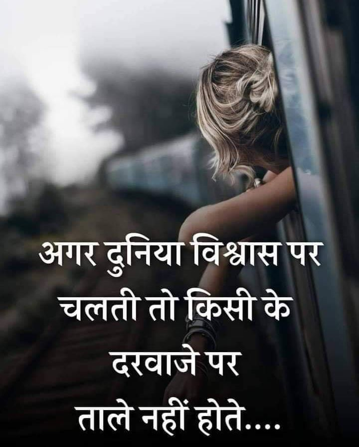 trust quotes in hindi for instagram
