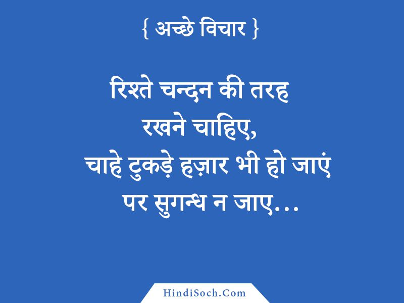 Acche Acche Hindi Vichar