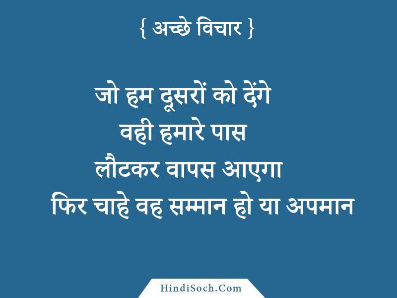 Acche Anmol Vichar in Hindi
