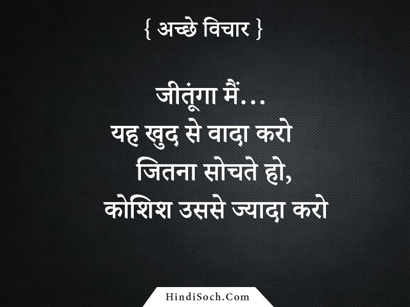 Acche Vichar Good Thoughts in Hindi