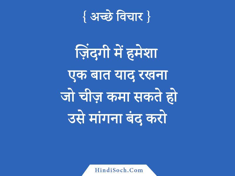 Acche Vichar Hindi Mein