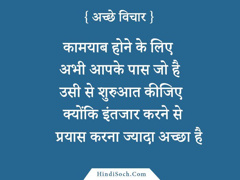 Acche Vichar Image in Hindi