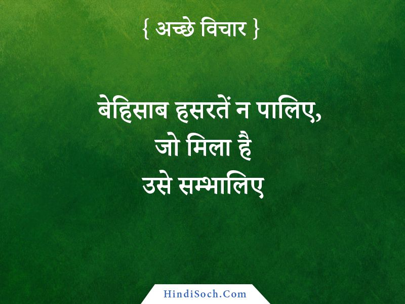 Acche Vichar Ki Shayari with Images
