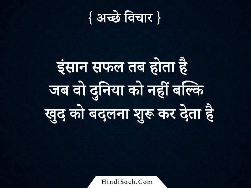 Acche Vichar Shayari in Hindi