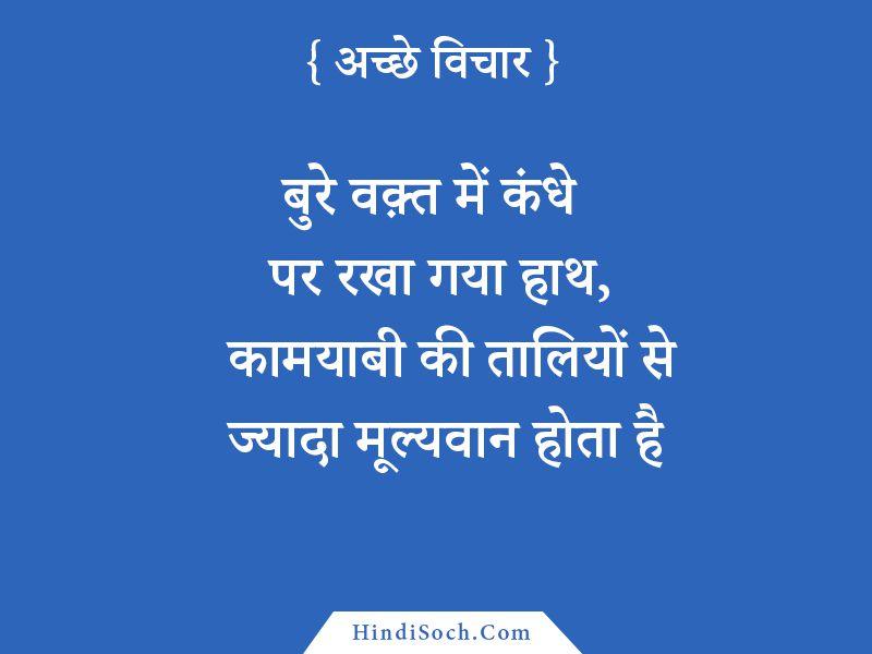 Acche Vichar Status in Hindi