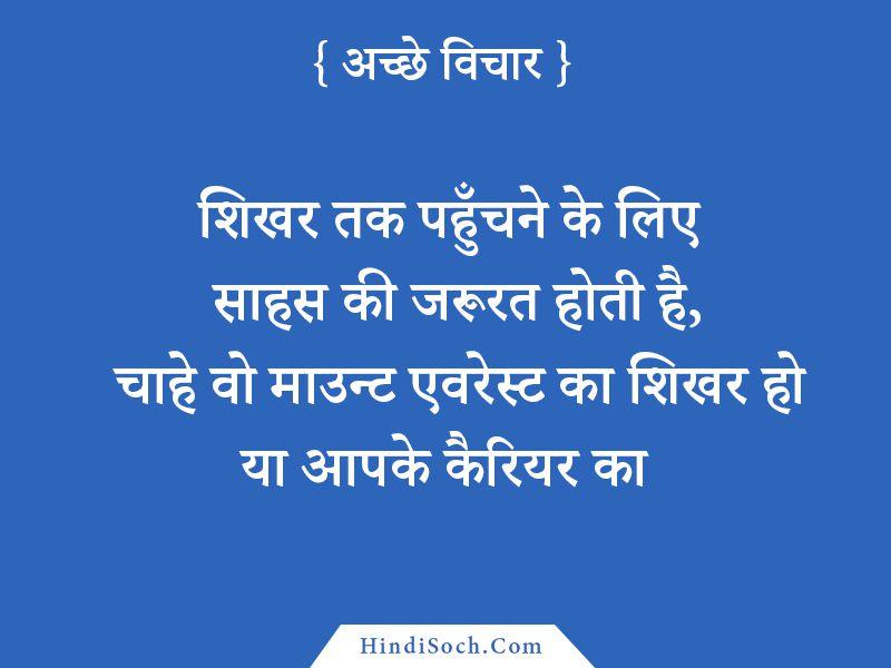 Acche Vichar Wale Status in Hindi