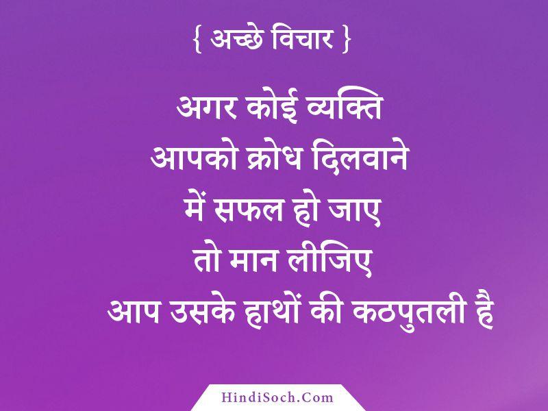 Acche Vichar Whatsapp Status Images