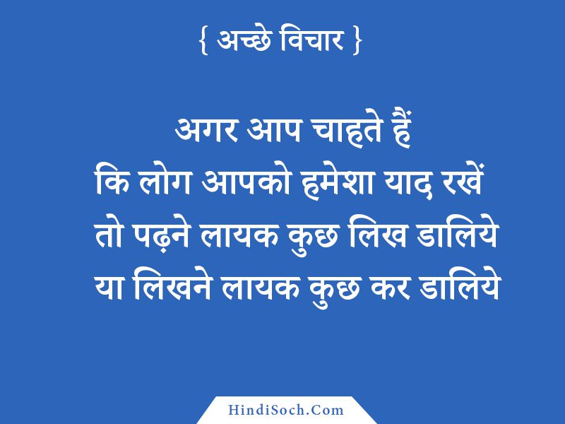 Acche Vichar for Life in Hindi