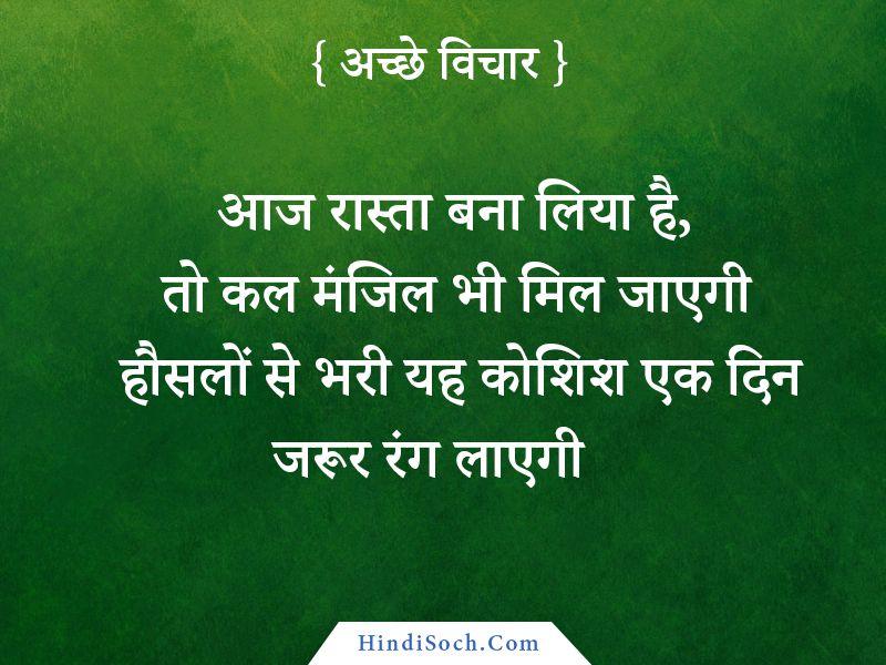Acche Vichar in Hindi Status