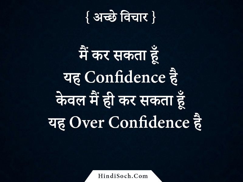Acche Vichar on Over Confidence