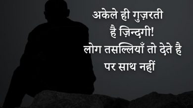 Alone Life Sad Quotes in Hindi