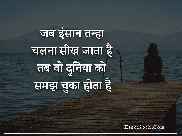 Alone Life Sad Status in Hindi