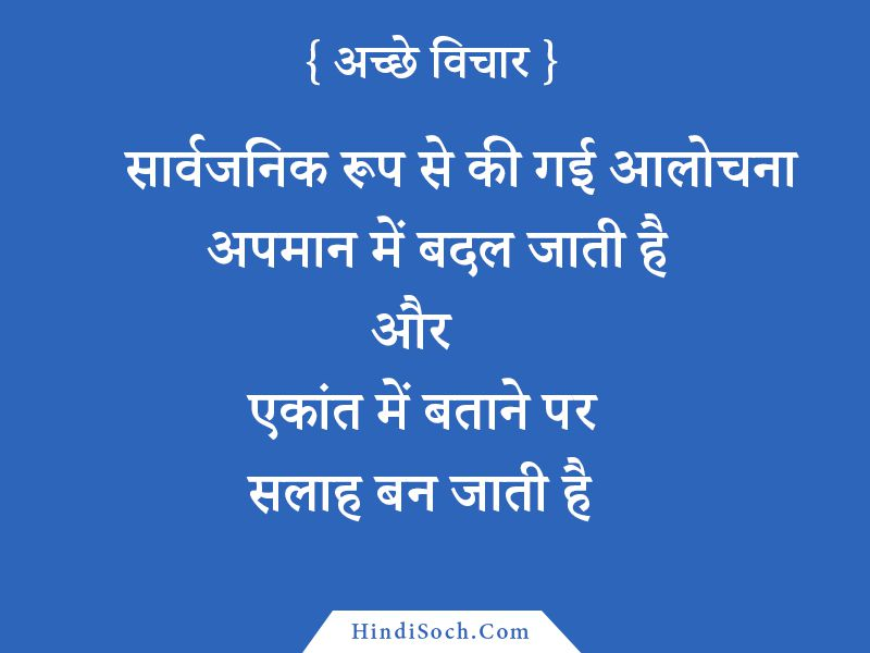 Bahut Acche Vichar in Hindi