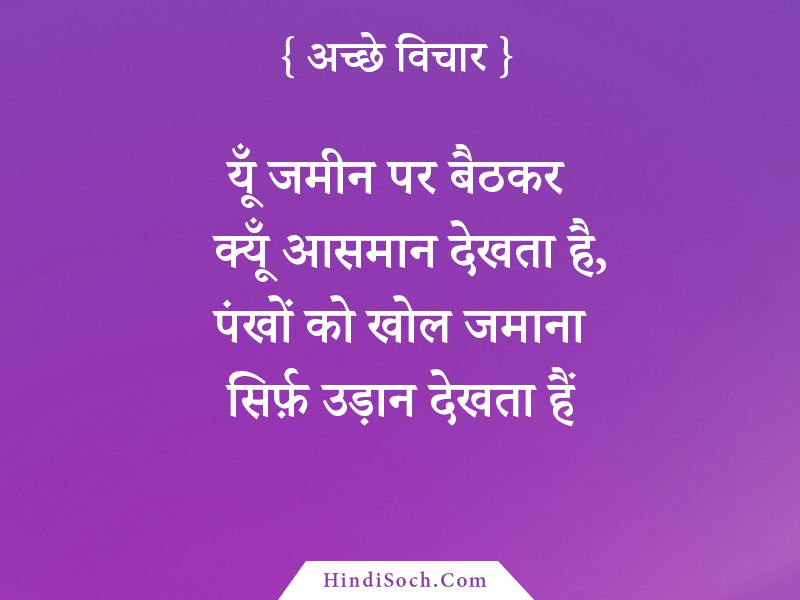 Best Acche Vichar Status in Hindi