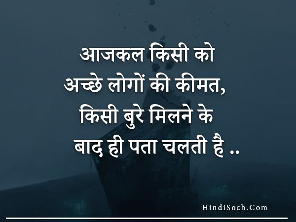 Best Life Sad Quotes in Hindi