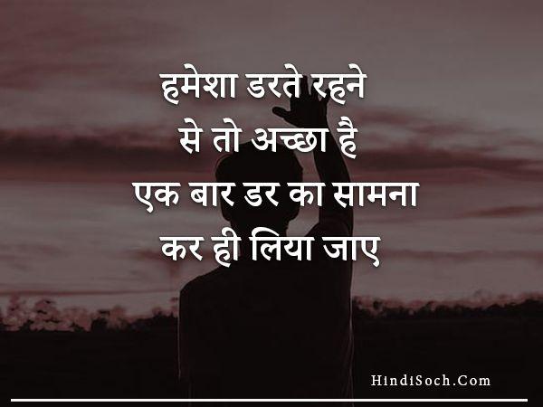 Dar in Life Sad Quotes in Hindi