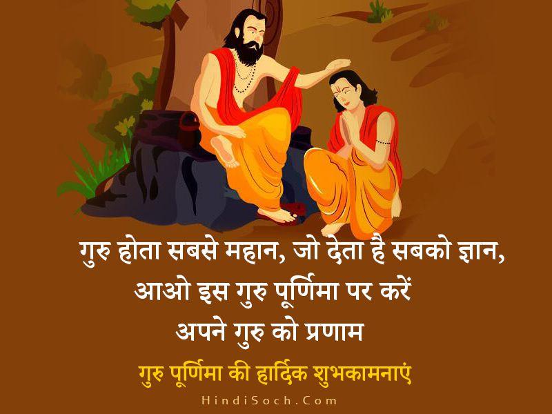 Download Guru Purnima Images Wishes in Hindi