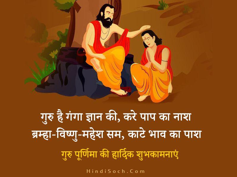 Good Morning Happy Guru Purnima Images