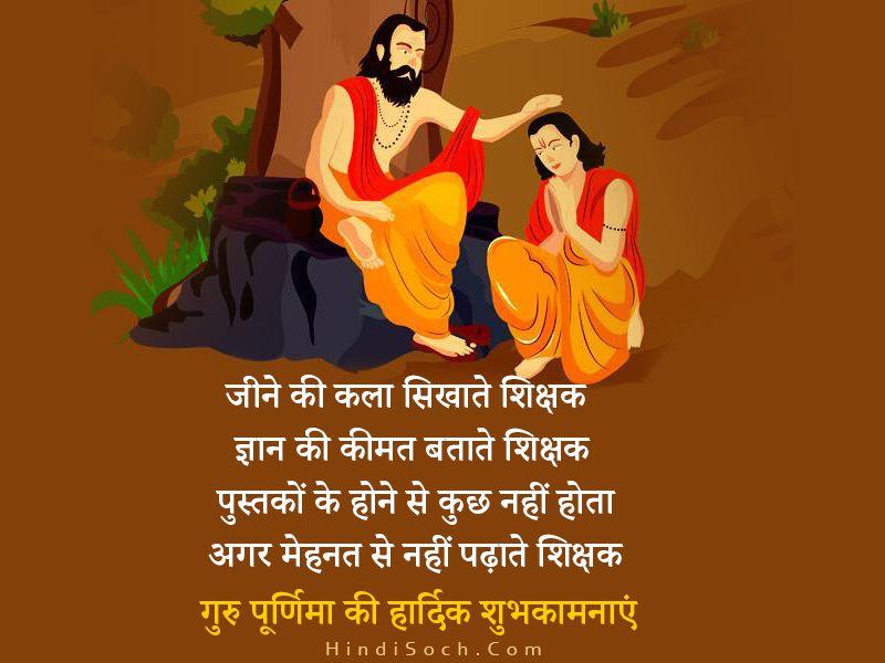 Guru Purnima 2021 Wishes Images in Hindi