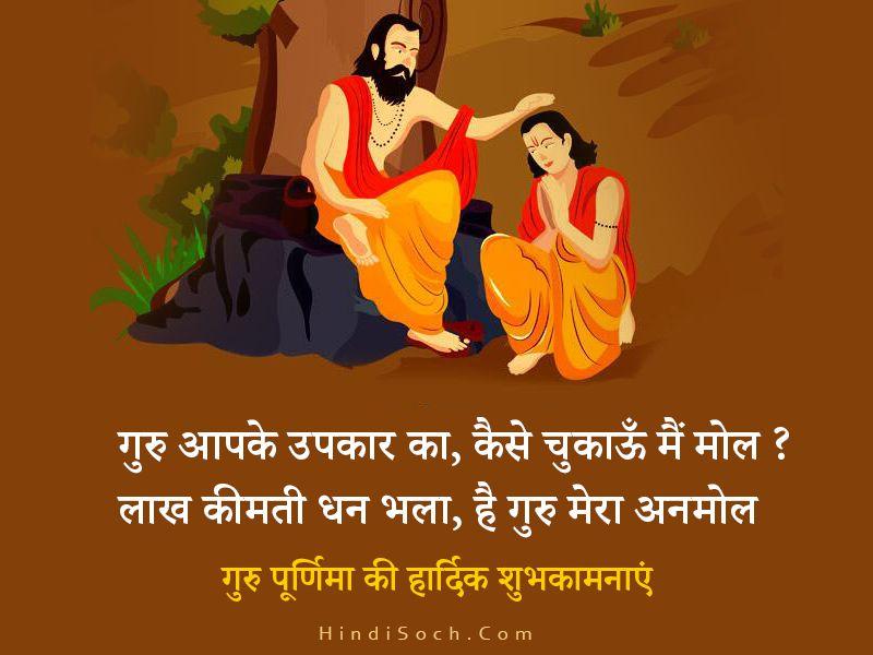 Guru Purnima Hindi Shayari Image