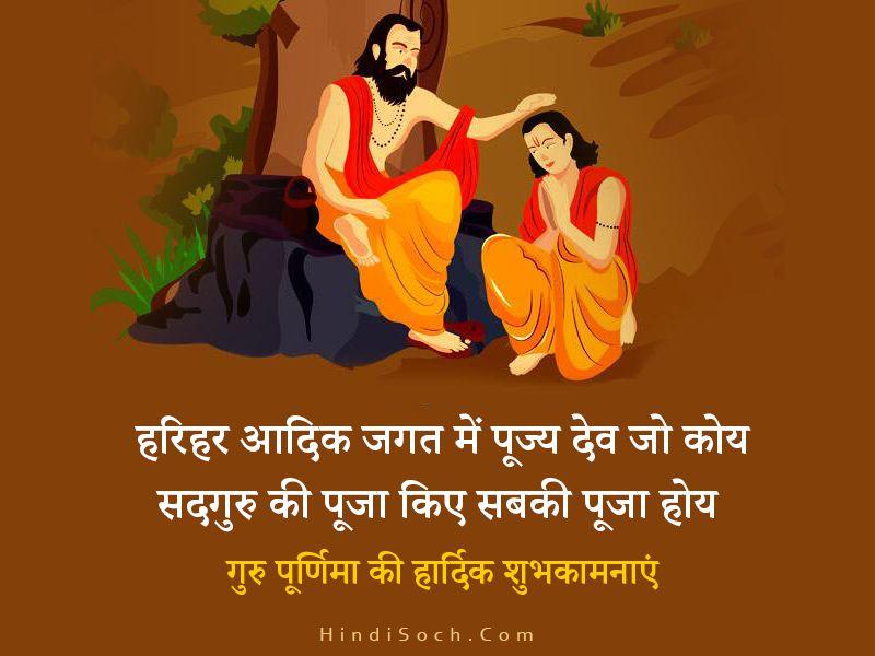 Guru Purnima Instagram Captions in Hindi
