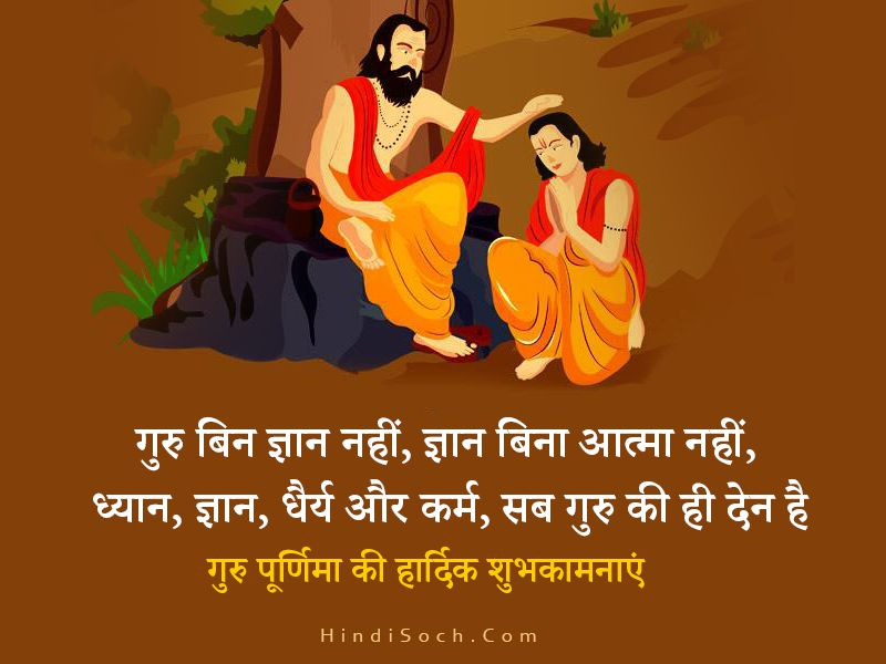 Guru Purnima Quotes Wallpaper in Hindi